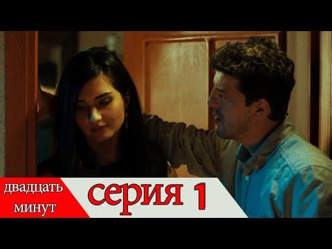 20 минут турецкий сериал на русском языке смотреть онлайн все серии