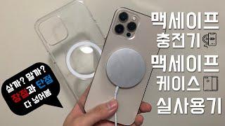 아이폰 12 맥세이프 충전기와 맥세이프 케이스 리뷰 (…