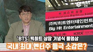 'BTS' 빅히트 상장기념식 풀영상, 방시혁 '국내 최대 엔터주 등극' 소감은? Big Hit makes market debut on KOSPI