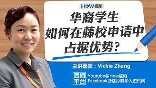 华裔学生如何在藤校申请中占据优势?