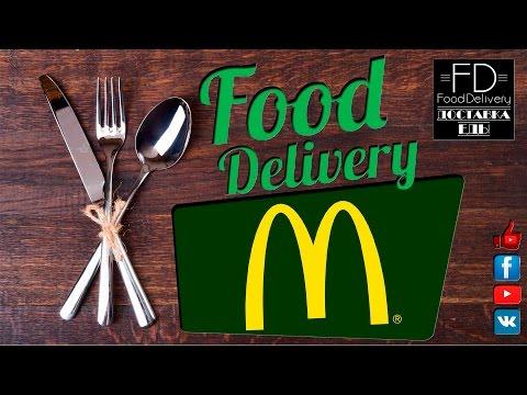 Обзор доставки еды McDonalds [Food Delivery]