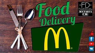 Обзор доставки еды McDonalds [Food Delivery](Food_Delivery_youtube Цены: (действительны на 23.04.2016) 1. Лаваш Грик 58 грн./ 2,29 долл./ 152 руб. 2.Бургер Грик Дабл 52..., 2016-04-23T19:33:03.000Z)
