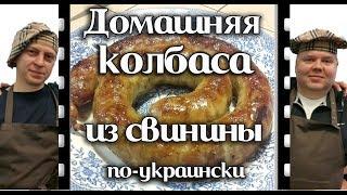 Домашняя колбаса из свинины по-украински. Быстро и вкусно. Видеорецепт.