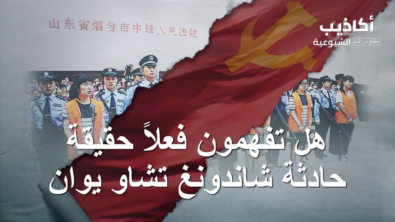 فيلم مسيحي | أكاذيب الشيوعية | مقطع6:هل تفهمون فعلاً حقيقة حادثة شاندونغ تشاو يوان