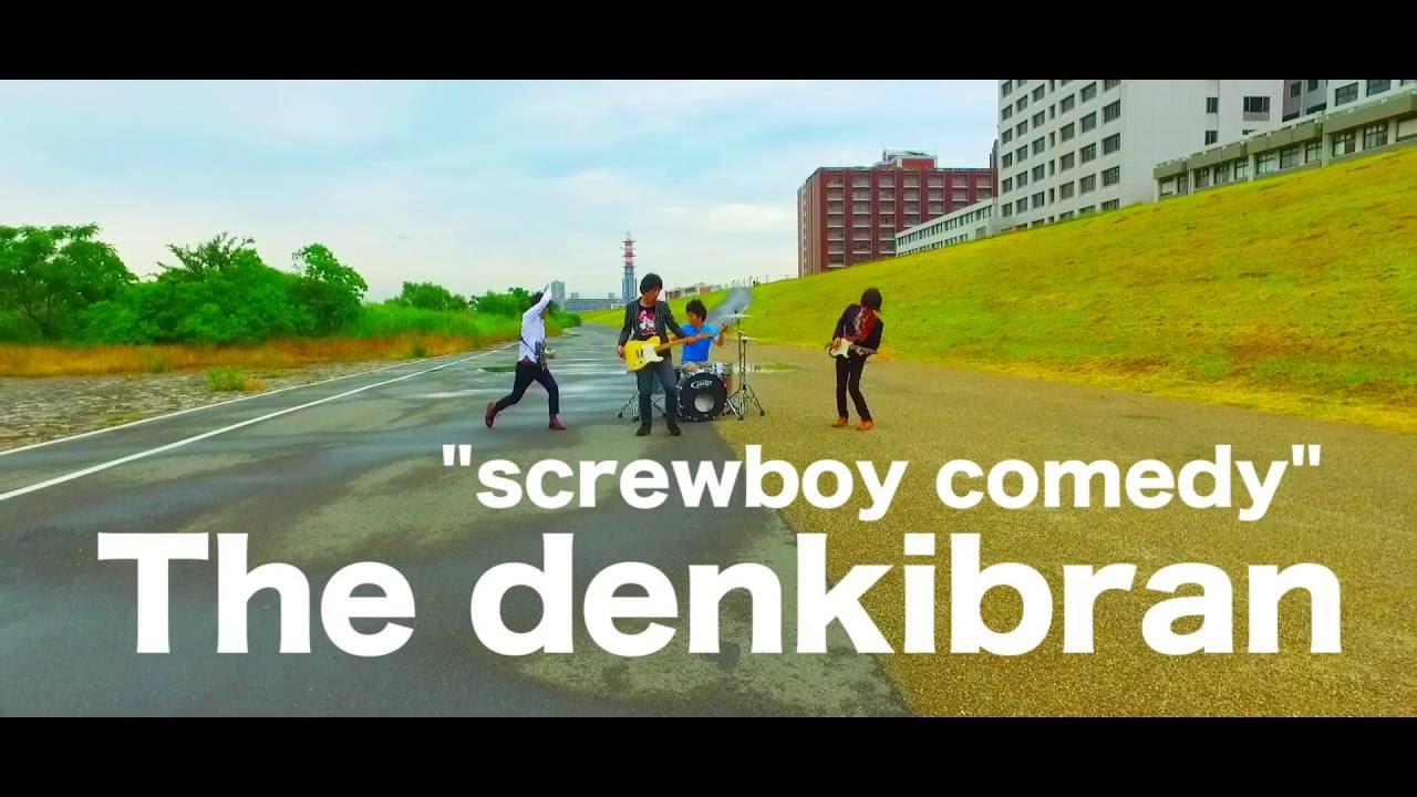 The denkibran「スクリューボーイ・コメディ」Music Video