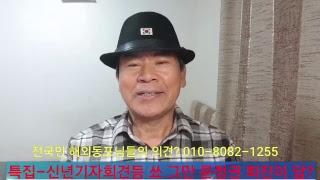 특집-신년기자회견등 쑈 그만 문정권 퇴진이 답?