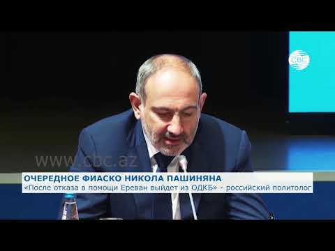 Российский политолог: После отказа в помощи Ереван выйдет из ОДКБ