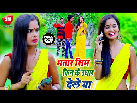 antra-singh-priyanka-का-फिर-से-सबसे-हिट-गाना-2019-|-भतार-सिम-किन-के-उधार-देले-बा-|vishal-gupta-shiva