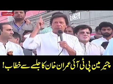 Wazirabad : Imran Khan complete speech    13 April 2018   24 News HD