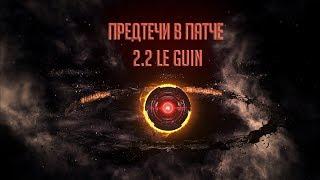 [Stellaris: Megacorp]Предтечи и их бонусы в 2.2 Le Guin