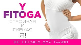 100 секунд для талии | Сет для талии | Фитнес и йога дома
