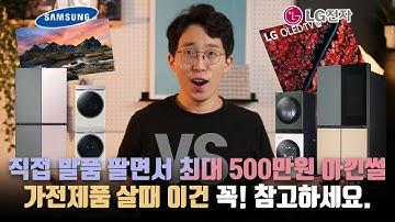 가전제품은 LG vs 삼성? 내가 직접 발품팔면서 최대 500만원 아낀 썰. 가전 살 때 이건 꼭 참고하세요!