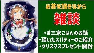 ◆復刻版◆【#雑談】ポ三家でご飯のお話&スパティーご紹介&クリスマスの贈り物開封など【#エリーコニファー/#にじさんじ】