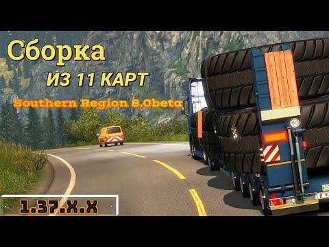 Euro Truck Simulator 2 -  сборка из 11 карт два в одном для 1.37.x.x  # 76