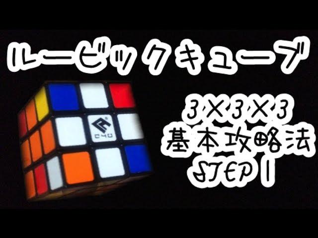法 攻略 ルービック 3 3 キューブ はじめてのルービックキューブ攻略法【3x3x3編】 ルース磯村@転職にちょっと詳しい資格マニア note