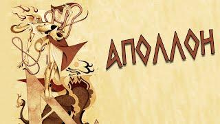 Греческая мифология: Миф о Аполлоне