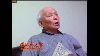 墓場鬼太郎 映像特典 「原作者 水木しげるコメント映像」 hakaba kitaro.