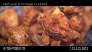 청천푸른내시장 경아두마리치킨