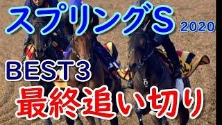 【調教診断】スプリングS2020 どの馬もイマイチだが・・・【競馬予想】