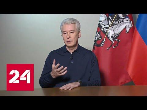 Успокаиваться нельзя: Сергей Собянин рассказал о ситуации с коронавирусом в Москве - Россия 24