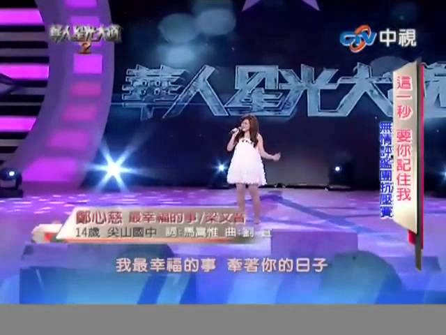 鄭心慈 - 最幸福的事 20120930 (18分)