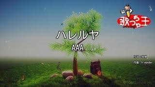 【カラオケ】ハレルヤ/AAA