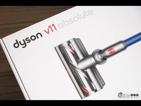 Dyson V11 Absolute 開箱評測- 吸力更強、聰明調整吸力