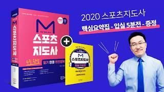 [스포츠지도사] 생활체육지도사 합격 강의 _ 생활 스포…