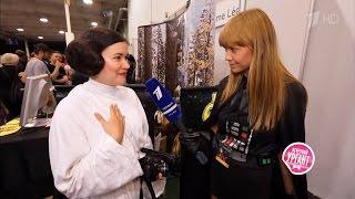 Острый репортаж с Аллой Михеевой Слёт фанатов 'Звездных войн'