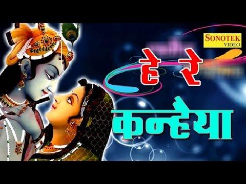 Hey Re Kaniya || हे रे कन्हैया || Hindi Krishan Bhajan || Anjali Jain || Shelander Jain