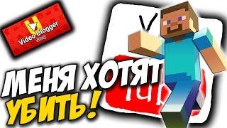 МАЙНКРАФТЕР РИМАС! - Video blogger Story