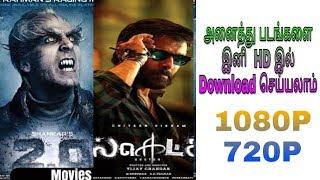 Tamil Full Movies 2018 Download
