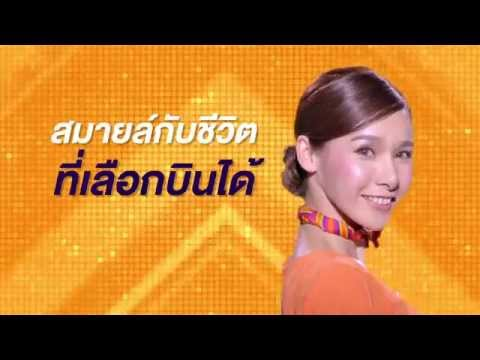 THAI Smile TVC 30 Seconds - May2015