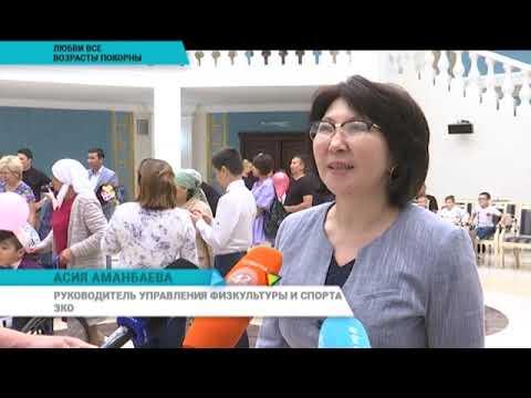 В Уральске зарегистрировали брак спортсменов-колясочников