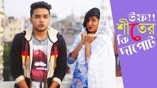 New Bangla Funny Video   উফ ! শীতের কি দাপোট   Winter Season   Prank King Entertainment