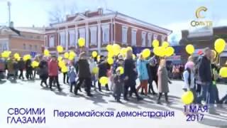 Демонстрация 1 мая Центр_01.05.2017_СольТВ