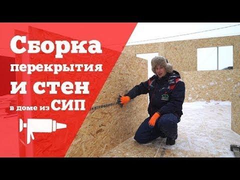 Инструкция по сборке стен и перекрытий в доме из СИП панелей
