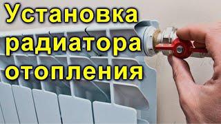 установка радиатора отопления(, 2018-01-27T19:48:43.000Z)