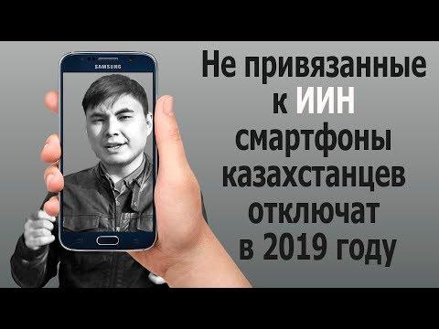 В Казахстане отключат