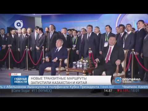 Новые транзитные маршруты запустили Казахстан и Китай