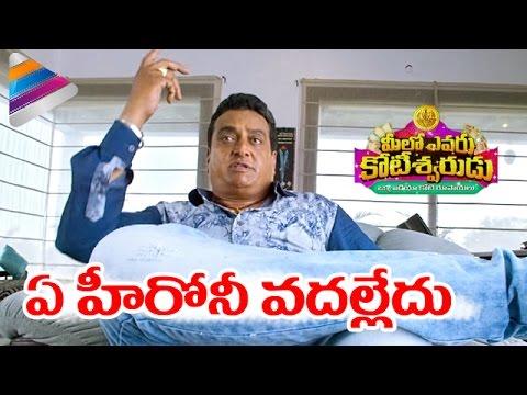 Prudhvi Raj Imitates Pawan Kalyan   Mahesh Babu   NTR   Prabhas   Meelo Evaru Koteeswarudu Movie