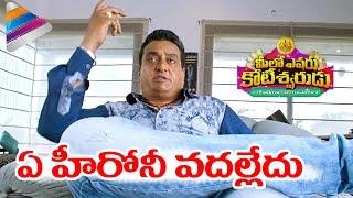 Prudhvi Raj Imitates Pawan Kalyan | Mahesh Babu | NTR | Prabhas | Meelo Evaru Koteeswarudu Movie