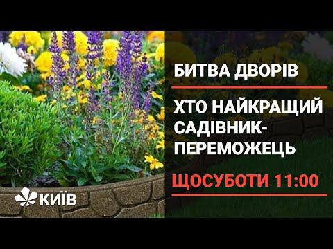 Хто отримав призи і став найкращим садівником Дарницького району