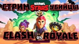 Игра с подписчиками в Brawl Stars