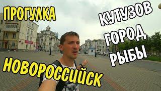 Геленджик LIFE Новороссийск прогулка по городу