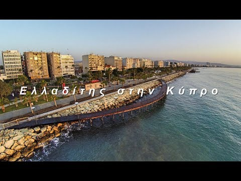 Ελλαδίτης στην Κύπρο 🇨🇾 !!!