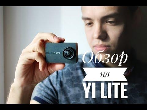 ЭКШН камера YI LITE - подробный ОБЗОР