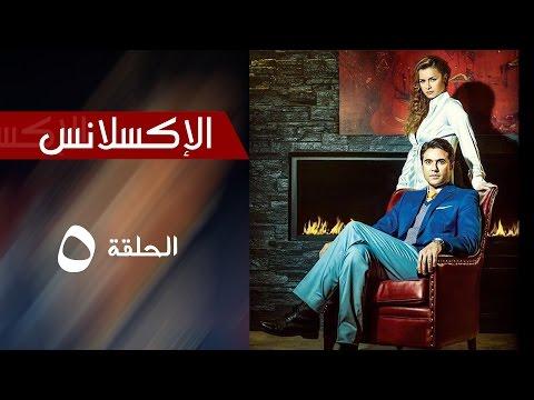 مسلسل الإكسلانس حلقة 5 HD كاملة
