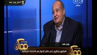 #ممكن | وحيد حامد: كان يجب ألا تكون هناك عراقيل في وجه أحمد عز لمنعه من الترشح في الإنتخابات