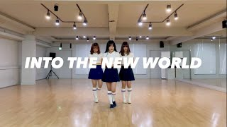 [COVER] 소녀시대 다시 만난 세계(Into the new world) cover dance (3인 ve…